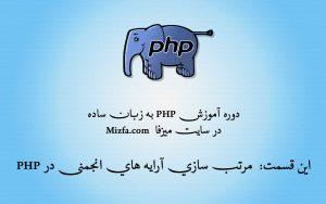 مرتب سازی آرایه های انجمنی در php