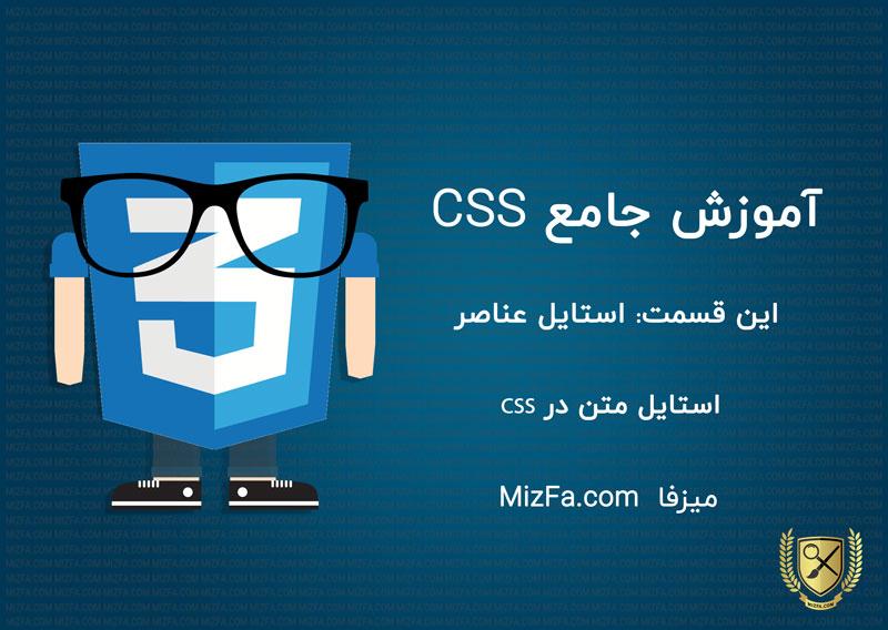 Photo of استایل text در CSS