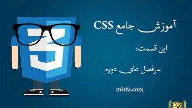 سرفصل های آموزش CSS