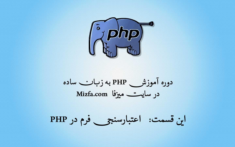 اعتبار سنجی فرم در php
