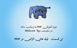 فیلد های الزامی در php