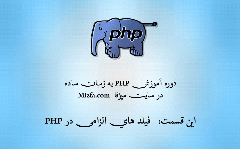 Photo of فیلد های الزامی در php