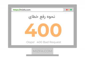 رفع خطای 400 Bad Request