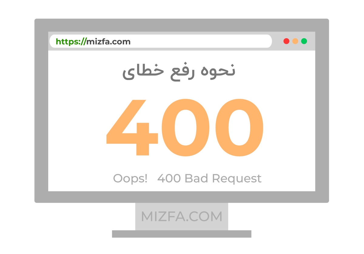 رفع خطای 400 Bad Request