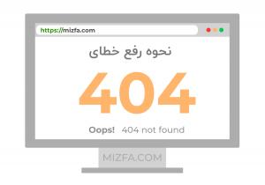 رفع خطای 404 not found error
