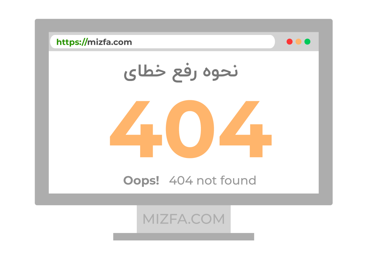 رفع خطای 404 not found error