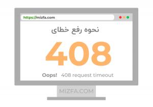 رفع خطای 408 request timeout