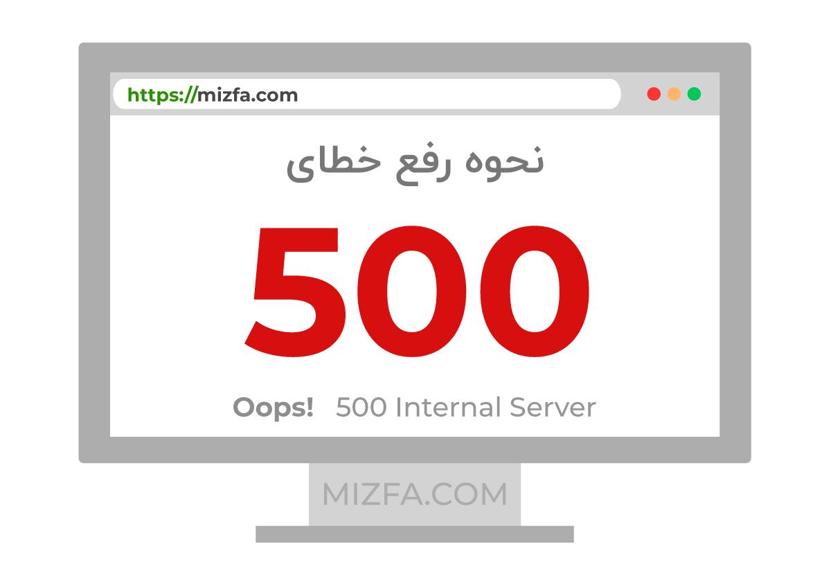 رفع خطای 500 Internal Server