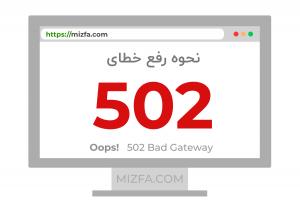 رفع خطای 502 Bad Gateway