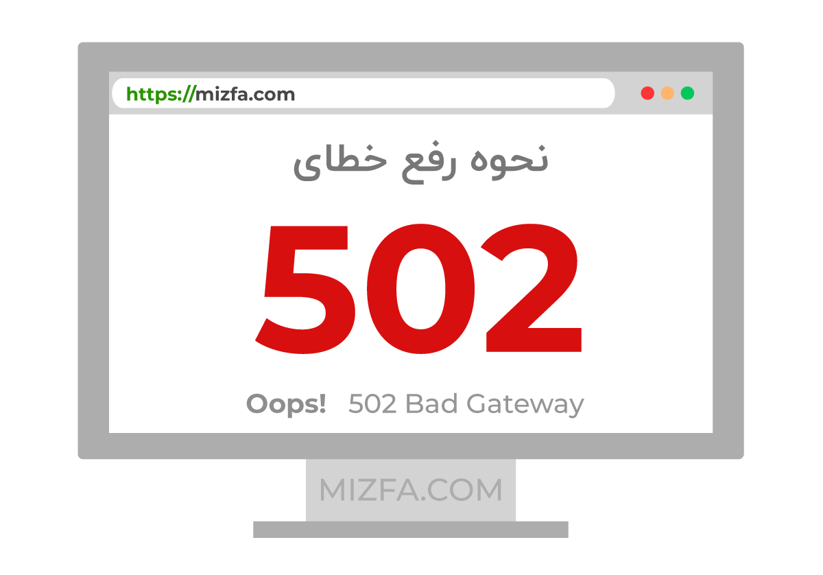 Photo of رفع خطای 502 Bad Gateway