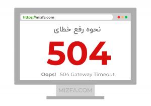 رفع خطای 504 Gateway Timeout