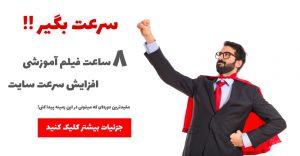 فیلم آموزش فارسی افزایش سرعت سایت با ابزار gtmetrix