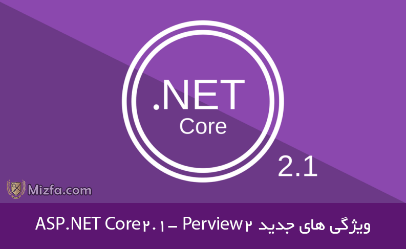 ویژگی ها و قابلیت های جدید ASP.NET Core2.1