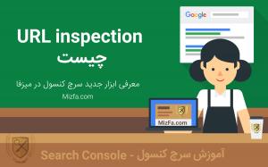 قسمت url inspection