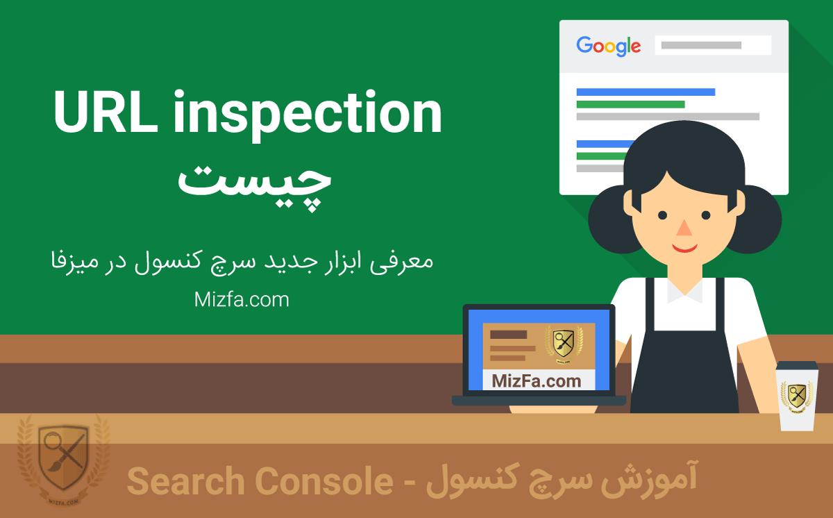 Photo of جلسه ۵ – ابزار URL inspection