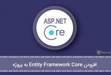 Photo of آموزش افزودن Entity Framework Core به پروژه