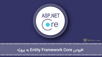 Photo of آموزش افزودن Entity Framework Core 2.2 به پروژه
