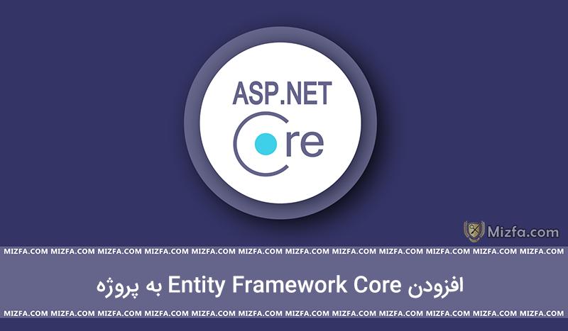 افزودنEntity Framework Core به پروژه