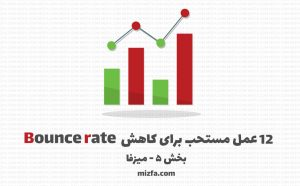 بهبود bounce rate سایت