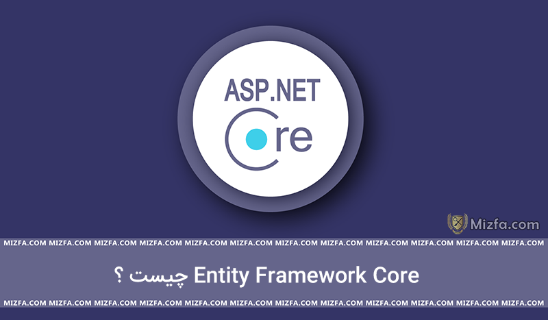Entity Framework Core چیست؟