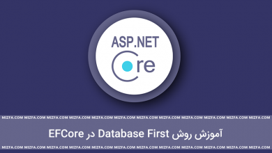 Photo of آموزش روش Database First در Entity Framework Core