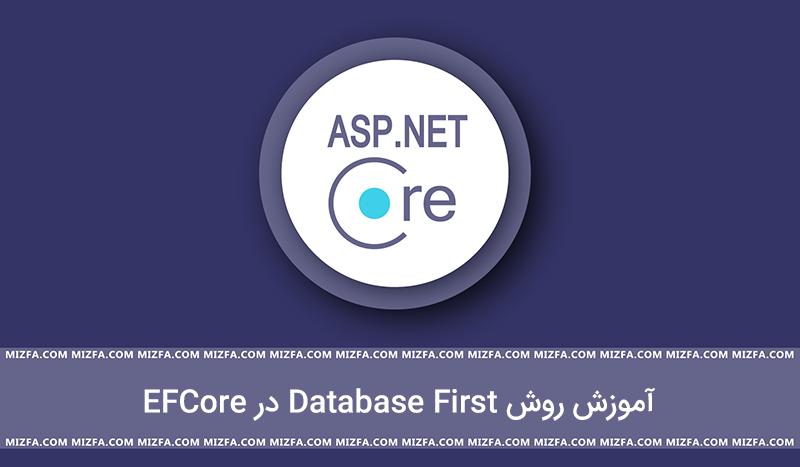 آموزش روش Database First در ASP.NET Core