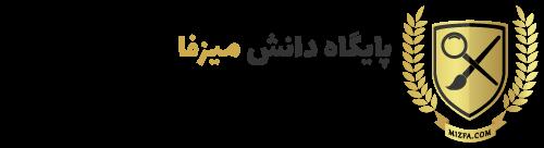 پایگاه دانش میزفا