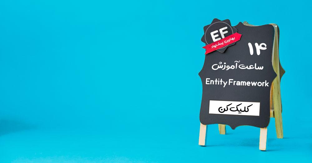 آموزش EF Entity Framework