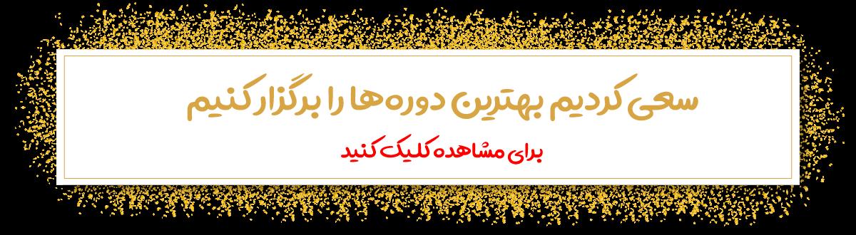 best-course-mizfa