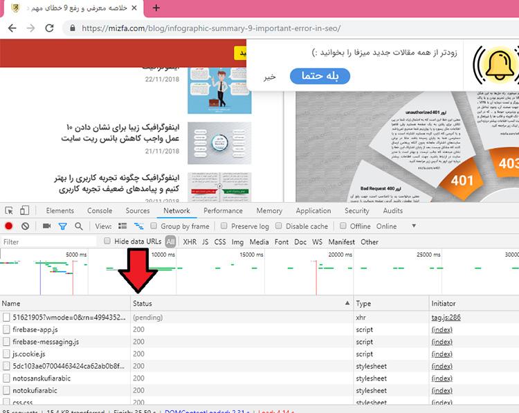 http status code - وضعیت کدها یک سایت در مرورگر