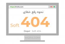 Photo of رفع خطای soft 404