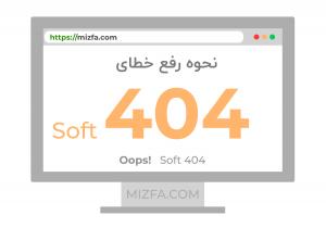 ارور soft 404