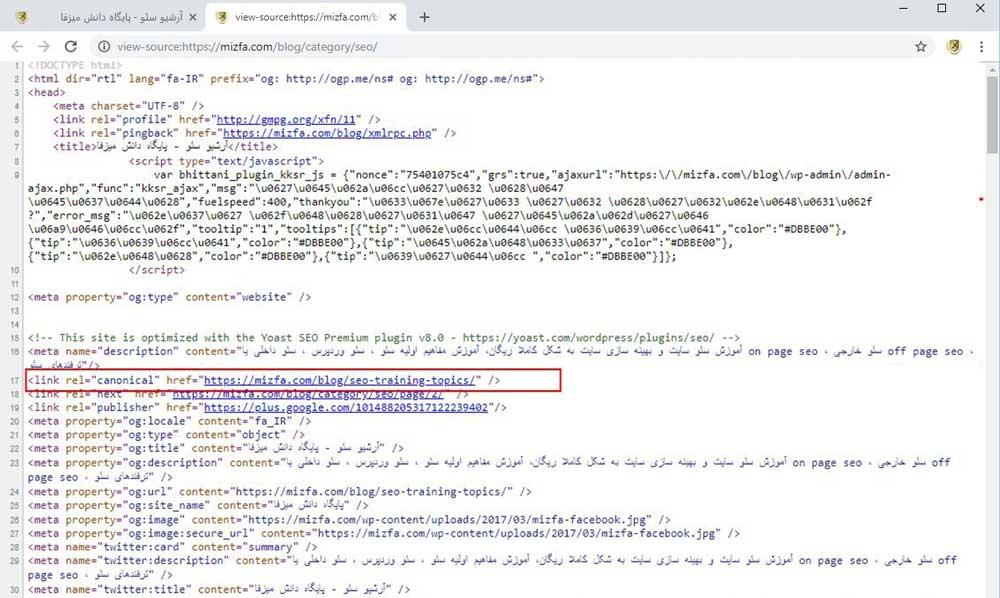استفاده از تگ کنونیکال در دسته بندی های سایت میزفا