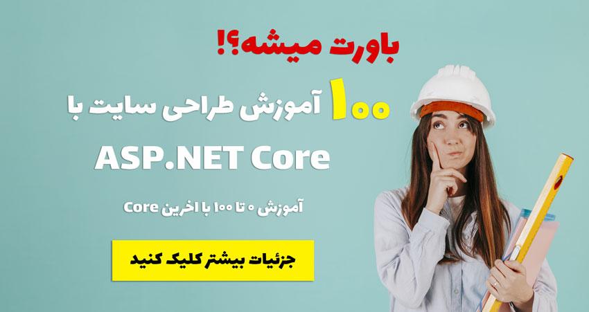 فیلم آموزشی asp.net core 2
