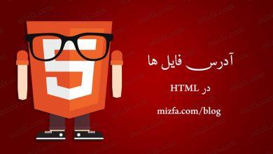 Photo of آدرس دهی فایل ها در HTML