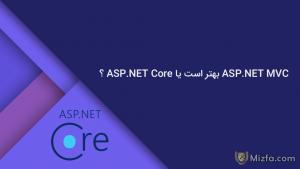 تفاوت ASP.NET MVC با ASP.NET CORE