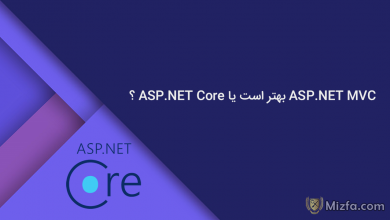 Photo of تفاوت ASP.NET MVC با ASP.NET CORE