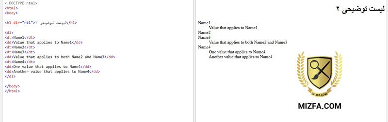 مثال لیست توضیحی ۲
