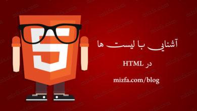 Photo of آشنایی با لیست ها در HTML