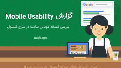 گزارش mobile usability در سرچ کنسول