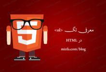 Photo of تگ ol در HTML