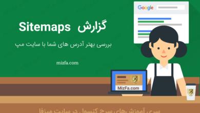 Photo of جلسه ۷ – گزارش Sitemaps در سرچ کنسول گوگل