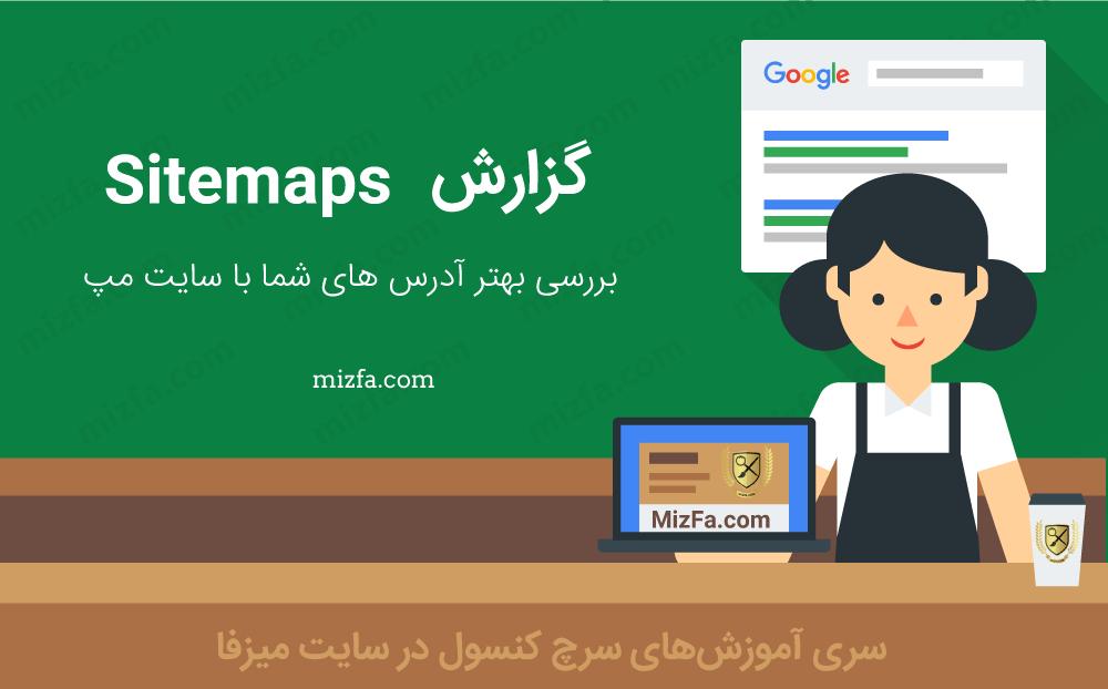 گزارش sitemaps