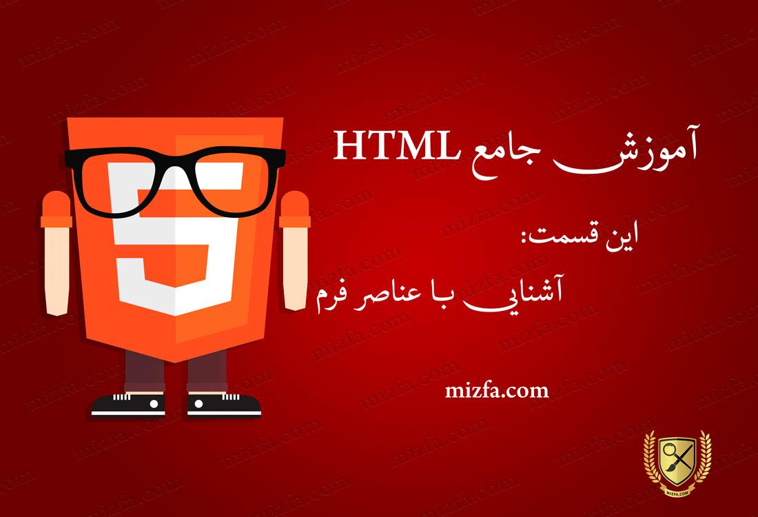 عناصر فرم در HTML