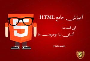 موجودیت ها در HTML