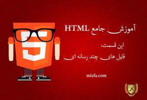 فایل های چند رسانه ای در HTML