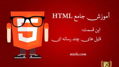 Photo of آﺷﻨﺎﯾﯽ ﺑﺎ فایل های چند رسانه ای در HTML