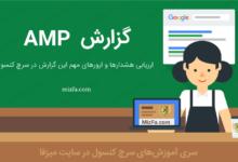 Photo of جلسه ۱۰ – گزارش AMP در سرچ کنسول گوگل