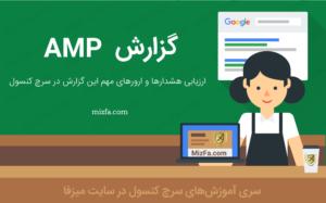 گزارش AMP در سرچ کنسول گوگل