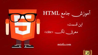 Photo of تگ cite در HTML